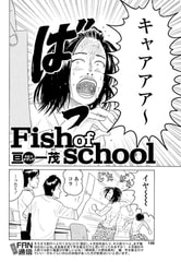 Fish of school [辰巳出版]