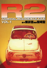 R2 TRAFFIC ACCIDENTS FILE [A-WAGON]