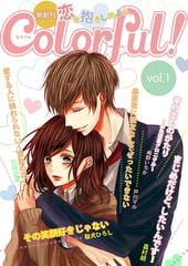 Colorful! vol.1 [アイエムエー]