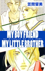 MY BOY FRIEND MY LITTLE BROTHER [ビーグリー]