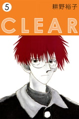 CLEAR 5 [ビーグリー]