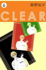 CLEAR 6 [ビーグリー]