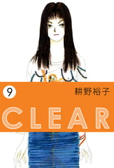 CLEAR 9 [ビーグリー]