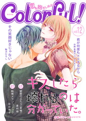 Colorful! vol.12 [アイエムエー]