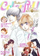 Colorful! vol.13 [アイエムエー]