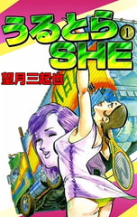 うるとらSHE (1) [eBookJapan Plus]