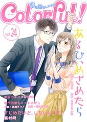 Colorful! vol.24 [アイエムエー]