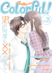 Colorful! vol.25 [アイエムエー]