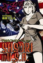 SASORI IN U.S.A. -PRISONER No.701- [オフィス漫]