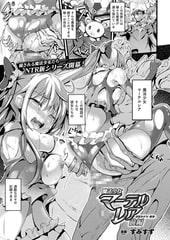魔法少女マーテルレア―淫欲の少女・銀香―前編【単話】