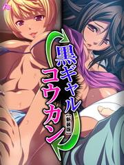 【新装版】黒ギャルコウカン 〜マジありえねー恋人ごっこ〜 第5巻