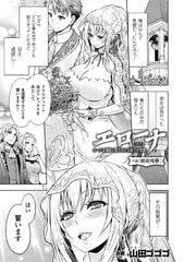 エローナオークの淫紋に侵された女騎士の末路六話【単話】