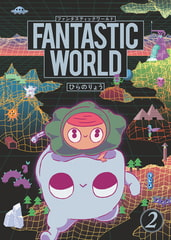 FANTASTIC WORLD (2) [リイド社]