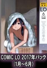 COMICLO2017年パック(1月~6月)