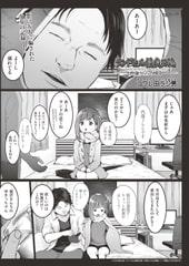 ランドセル援交日誌〜内海うららの場合〜