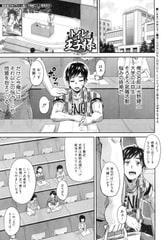 トイレの王子様〈第3話〉(高城ごーや)