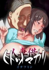 ヒトヅマカリ 1
