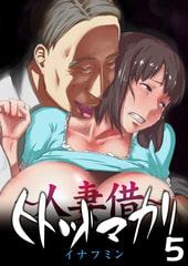 ヒトヅマカリ 5