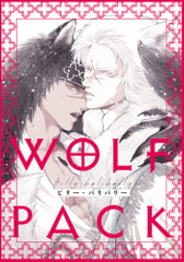 WOLF PACK 2 [フロンティアワークス]