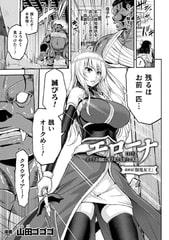 エローナオークの淫紋に侵された女騎士の末路最終話【単話】