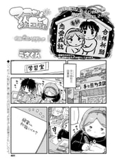 マコちゃん絵日記 初詣で恋人予約の巻