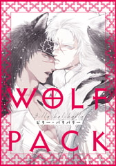 WOLF PACK 3 [フロンティアワークス]