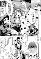 トイレの王子様〈第4話〉(高城ごーや)