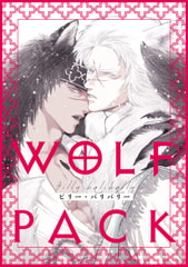 WOLF PACK (5) [フロンティアワークス]