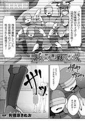 パブロフの淫乱メス犬【単話】
