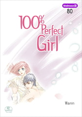 【Webtoon版】 100% Perfect Girl 80 [SNP]