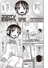 ココロTV配信中!