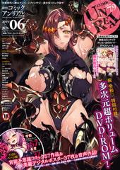 コミックアンリアル Vol.79 官能不思議コミック57作品&美麗デジタルポスター37枚&音声作品!
