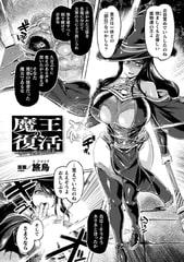 魔王の復活〜あるいは魔女の結末〜【単話】