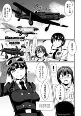 ペンギン島航空隊 第6話
