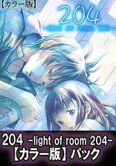 204 -light of room 204-【カラー版】 パック