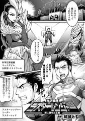 光沢戦隊ラスターレンジャー 泥に堕ちた正義【単話】
