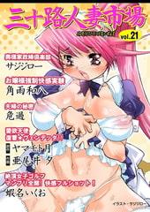三十路人妻市場 全巻パック [松文館]