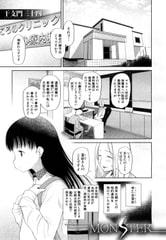 MONSTER(干支門三十四)