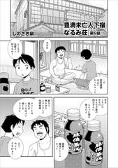 豊満未亡人下宿なるみ荘第9話 [メディアックス]