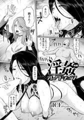 淫姦オークション 〜後編〜