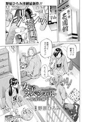 女子スペシャル 〜除夜の鐘〜