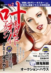 叶精作マガジン Vol.2 [ゴマブックス]