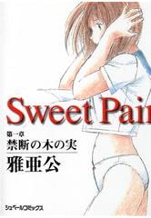 Sweet Pain 第一章 禁断の木の実 [リイド社]