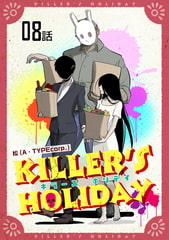 KILLER'S HOLIDAY 第8話【単話版】 [マイクロマガジン社]
