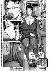 人妻 痴漢Gメン出動!!!(2) [リイド社]