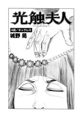 光触夫人(単話)4 [劇画王]