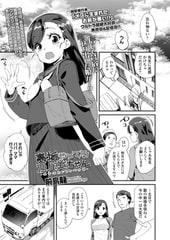 裏垢やってる乃ノ美ちゃん -個室温泉ドスケベ合宿-