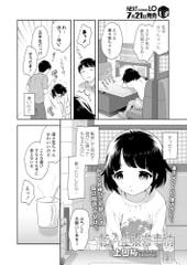 転入生東京事情