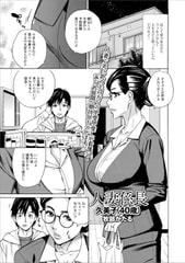 人妻係長 久美子(40歳) [一水社]