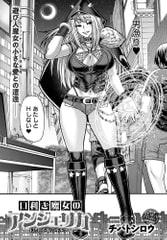 口利き魔女のアンジェリカ(4)